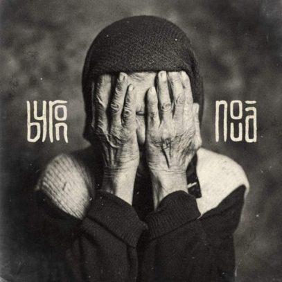Coperta-album-Byron-Noua-600x600